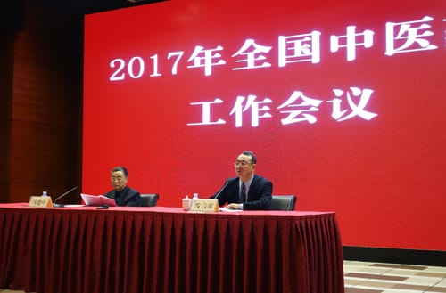 Выступление Мао Дигун - президента Первого Клинического Госпиталя при Государственном Университете Традиционной Китайской Медицины