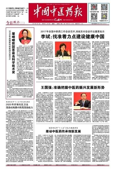 Достижения китайской медицины в новостных лентах Китая