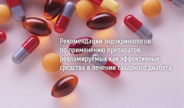 Современные препараты для лечения сахарного диабета
